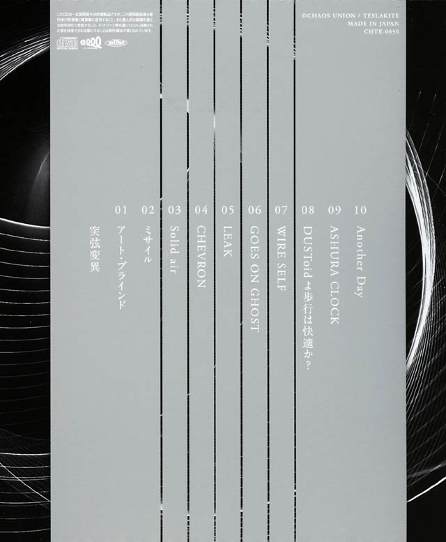 平沢博物苑 : ディスコグラフィー[凝集する過去 還弦主義8760 ...